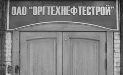 Подставил Чекменева
