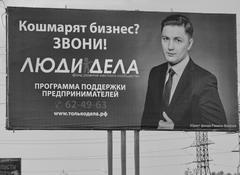 «Люди дела»— политическая оферта для среднего класса