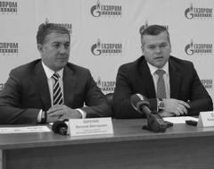 Стратегия «Газпрома»