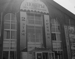 «Строй Дом» деофшоризировали