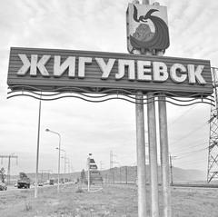 Жигулевск идет на выборы