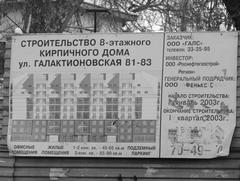 Информационный щит не раскрывает участия в строительстве ЗАО «76 квартал»