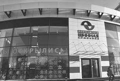 Новая уловка Бондаренко