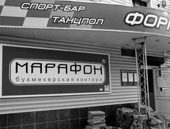 Тюремный «Марафон»
