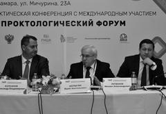 Президиум Международной научно-практической конференции «Российский колопроктологический форум».