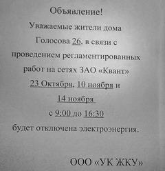 Пятая колонна в Тольятти