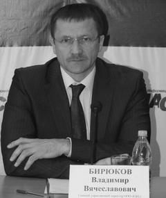 Классификатор Бирюкова