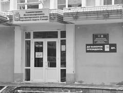 В администрации Железнодорожного района готовятся к выборам главы
